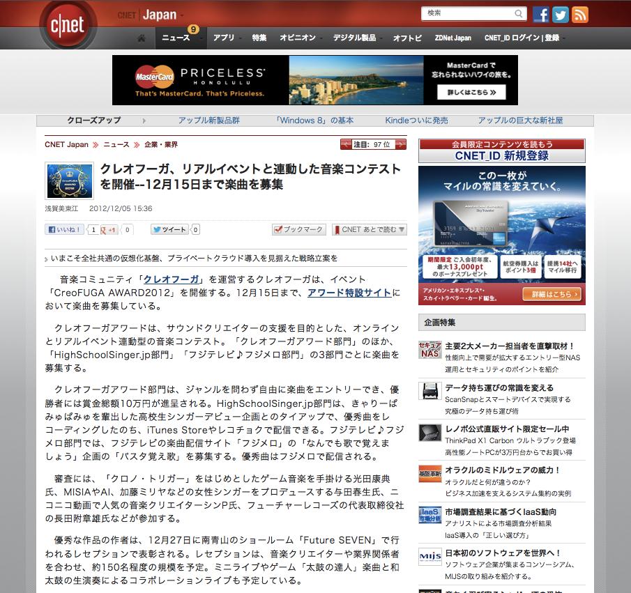 http://creofuga.jp/121205_cnet_japan.png