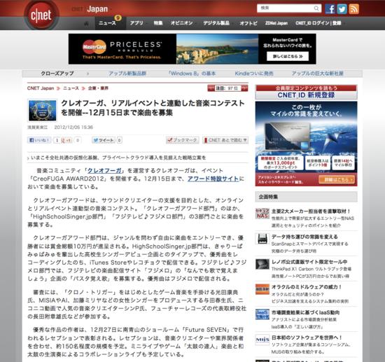 121205_cnet_japan.png
