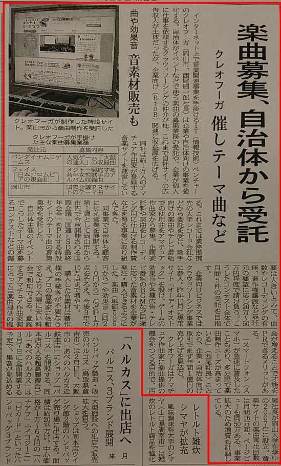 nikkei_140129.png