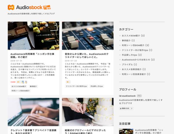 Audiostockの音素材探しを便利で楽しくするブログ「Audiostock Tips」の画面キャプチャ