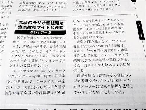 週刊Vision岡山 念願のラジオ番組開始 音楽投稿サイトと連動