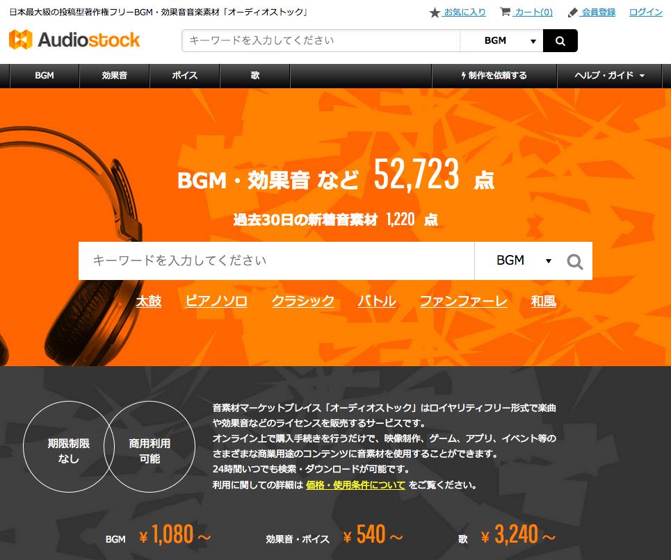 オーディオストックTOP画面