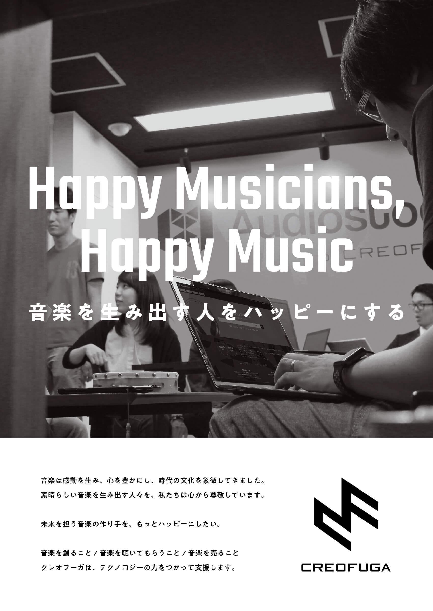 コーポレートビジョン「Happy Musicians, Happy Music」